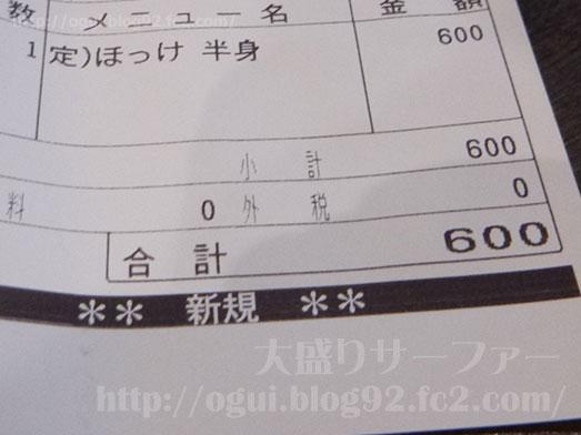 しんぱち食堂新宿店で朝食メニューほっけ定食024