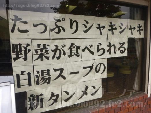 SL中華つけ麺津田沼店でタンメン野菜大盛り004