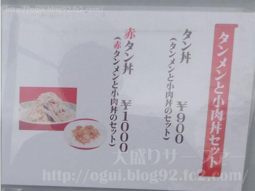 SL中華つけ麺津田沼店でタンメン野菜大盛り006