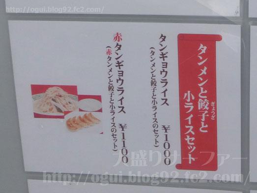 SL中華つけ麺津田沼店でタンメン野菜大盛り007