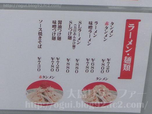 SL中華つけ麺津田沼店でタンメン野菜大盛り010