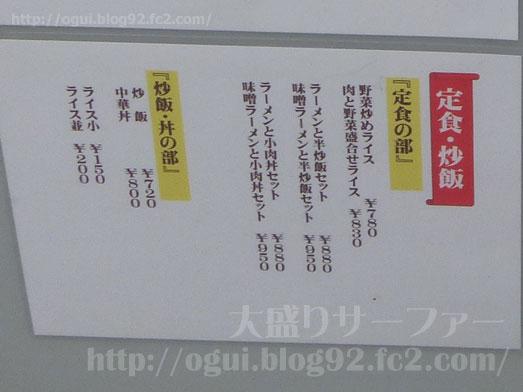 SL中華つけ麺津田沼店でタンメン野菜大盛り011