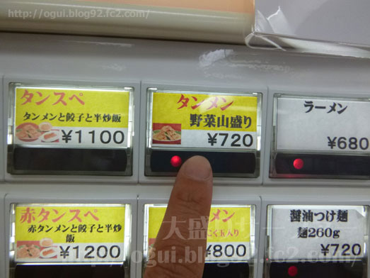 SL中華つけ麺津田沼店でタンメン野菜大盛り014