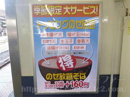 爽亭上野駅でトッピング乗せ放題そば005