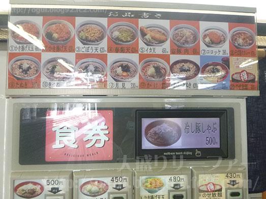 爽亭上野駅でトッピング乗せ放題そば007