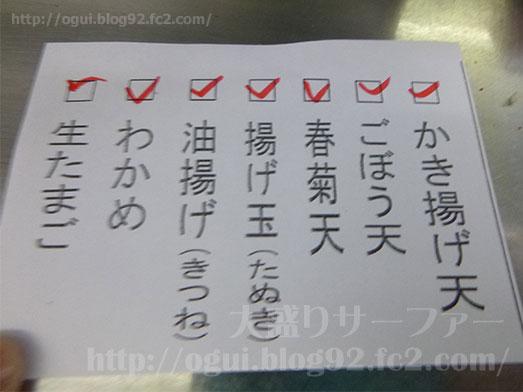 爽亭上野駅でトッピング乗せ放題そば010