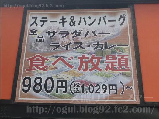 ステーキハンバーグけんランチ食べ放題002