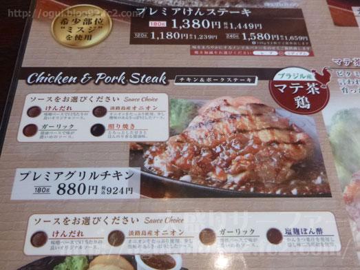 ステーキハンバーグけんランチ食べ放題008