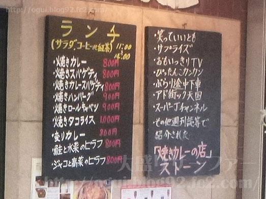 浅草橋ストーンの焼きカレー007