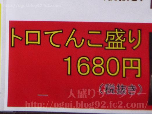 刺身が食べ放題のおさかな本舗たいこ茶屋001