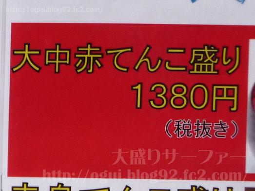 刺身が食べ放題のおさかな本舗たいこ茶屋002