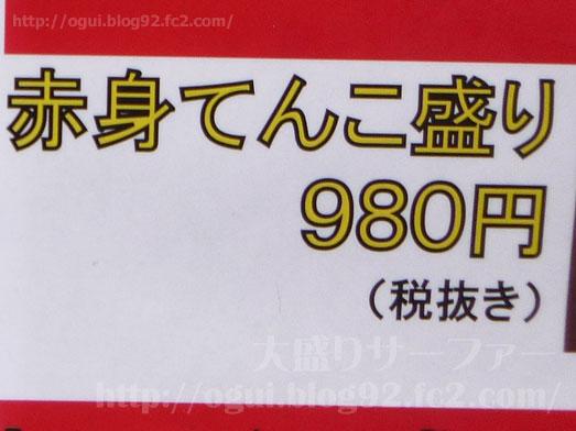 刺身が食べ放題のおさかな本舗たいこ茶屋003