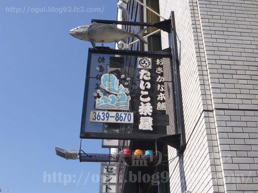刺身が食べ放題のおさかな本舗たいこ茶屋007