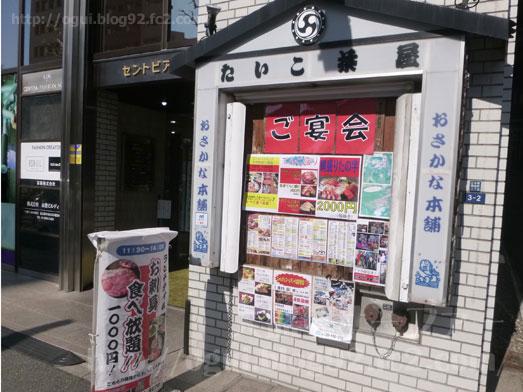 刺身が食べ放題のおさかな本舗たいこ茶屋008