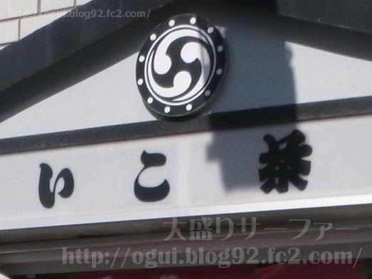 刺身が食べ放題のおさかな本舗たいこ茶屋009