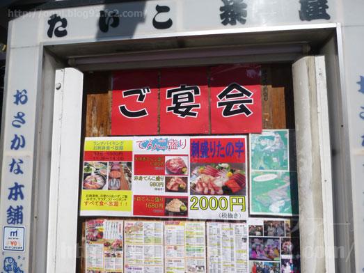 刺身が食べ放題のおさかな本舗たいこ茶屋011