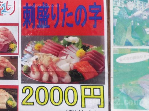 刺身が食べ放題のおさかな本舗たいこ茶屋013