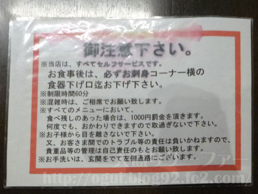 浅草橋たいこ茶屋のランチバイキング刺身食べ放題027