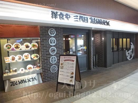 洋食や三代目たいめいけん上野エキュート朝食セット003