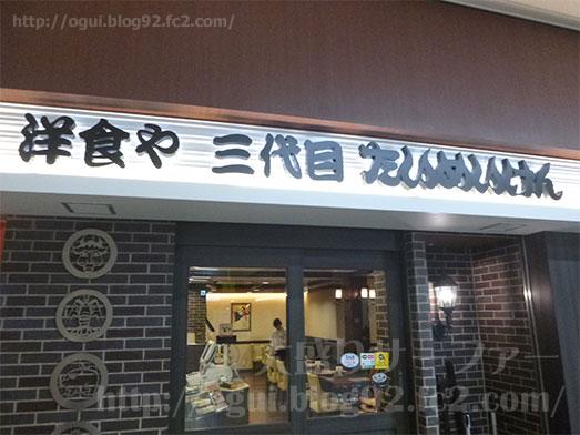 洋食や三代目たいめいけん上野エキュート朝食セット004