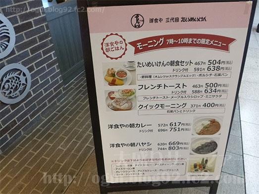 洋食や三代目たいめいけん上野エキュート朝食セットセット006