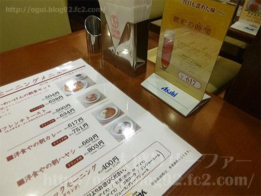 洋食や三代目たいめいけん上野エキュート朝食セット010
