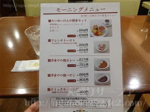 洋食や三代目たいめいけん上野エキュート朝食セット012