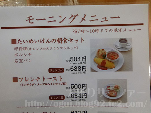 洋食や三代目たいめいけん上野エキュート朝食セット013