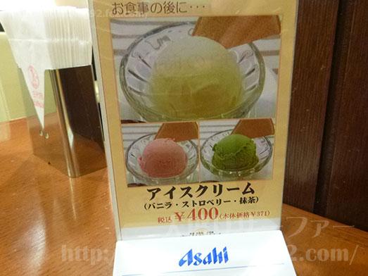洋食や三代目たいめいけん上野エキュート朝食セット023