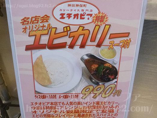 アトレ秋葉原東京カレー屋名店会ジャンボチキンカツカレー004