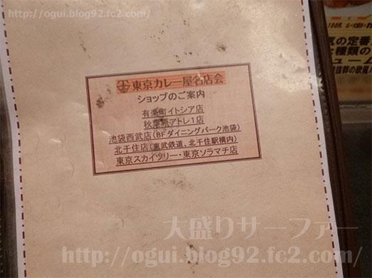 アトレ秋葉原東京カレー屋名店会ジャンボチキンカツカレー006