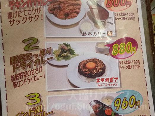 アトレ秋葉原東京カレー屋名店会ジャンボチキンカツカレー011