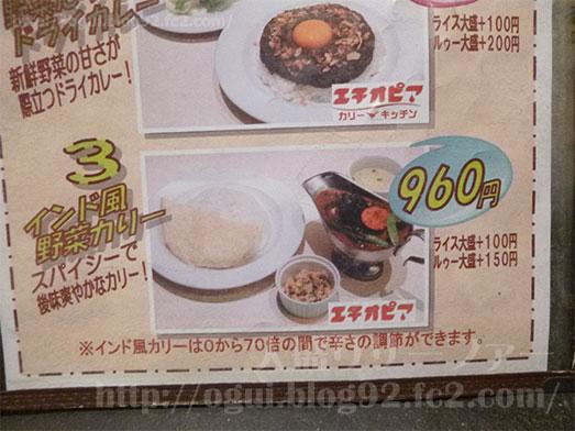 アトレ秋葉原東京カレー屋名店会ジャンボチキンカツカレー012