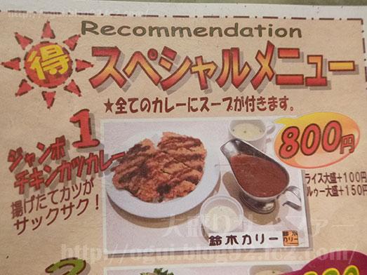 アトレ秋葉原東京カレー屋名店会ジャンボチキンカツカレー013