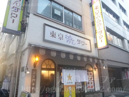 東京らあめんタワー芝大門本店003