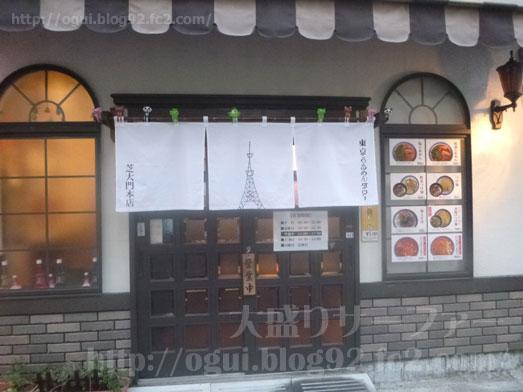 東京らあめんタワー芝大門本店004