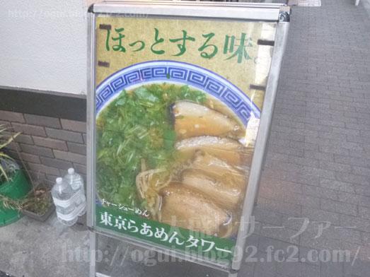 東京らあめんタワー芝大門本店005