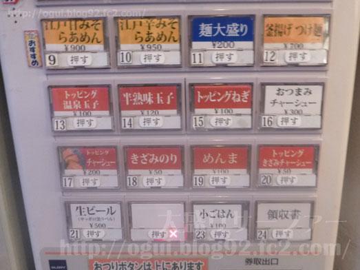 東京らあめんタワー芝大門本店011