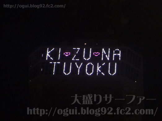 東京らあめんタワー芝大門本店027