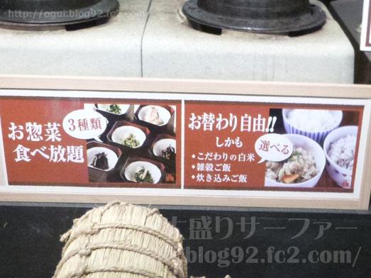 大かまど飯寅福イオンモール幕張新都心惣菜食べ放題01