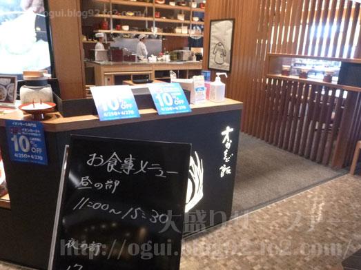 大かまど飯寅福イオンモール幕張新都心惣菜食べ放題06