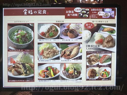 大かまど飯寅福イオンモール幕張新都心惣菜食べ放題07