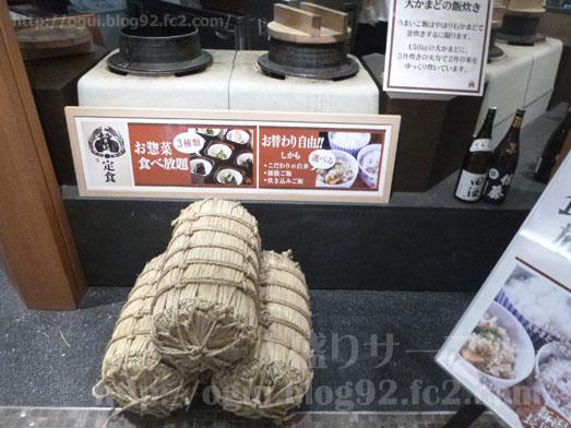 大かまど飯寅福イオンモール幕張新都心惣菜食べ放題17