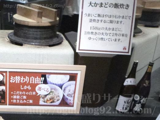 大かまど飯寅福イオンモール幕張新都心惣菜食べ放題18