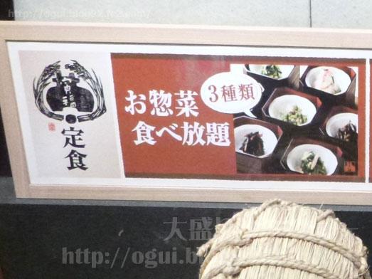 大かまど飯寅福イオンモール幕張新都心惣菜食べ放題19