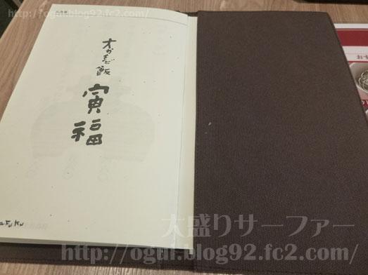 大かまど飯寅福イオンモール幕張新都心惣菜食べ放題24