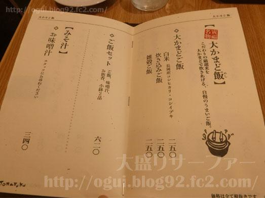 大かまど飯寅福イオンモール幕張新都心惣菜食べ放題25
