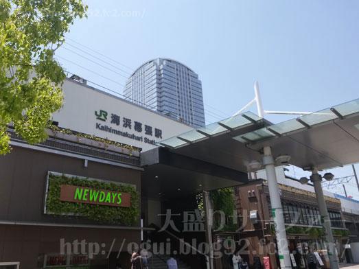 多謝海浜幕張店の中華定食ランチ002
