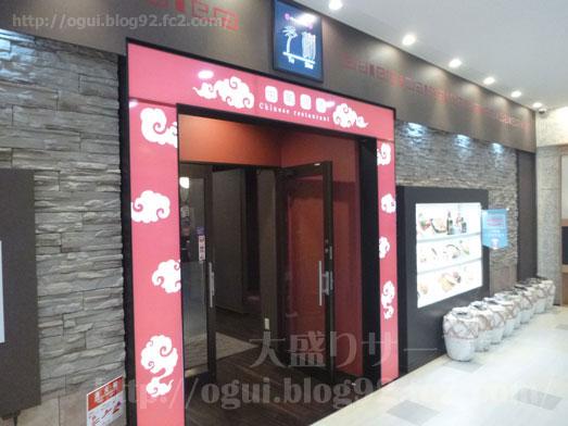 多謝海浜幕張店の中華定食ランチ005