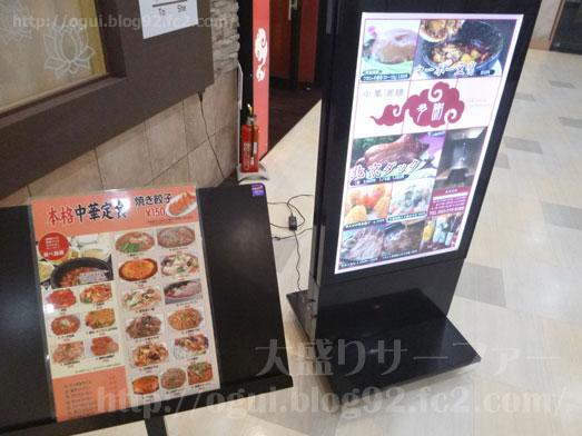 多謝海浜幕張店の中華定食ランチ006